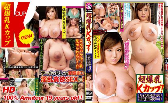 free Mega Outside Big Tits K Cup katu-045 jav porn