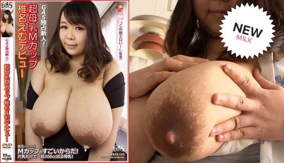 Rookie Milk Video