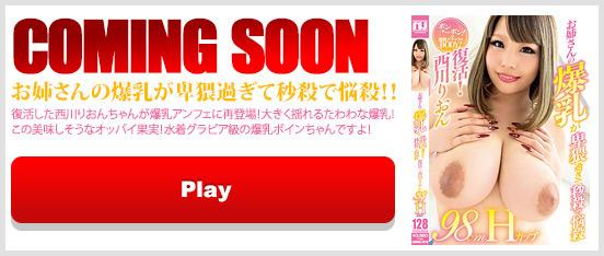 URMC-015 free video porn jav stream お姉さんの爆乳が卑猥過ぎて秒殺で悩殺!!